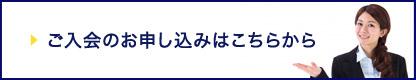 日本フォトニクス協議会 入会フォーム