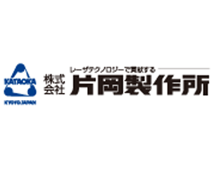 株式会社 片岡製作所