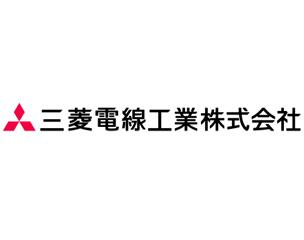 三菱電線工業 株式会社