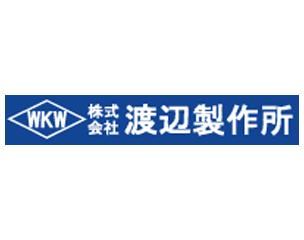 株式会社 渡辺製作所